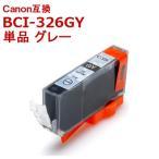 キャノンインク BCI-326GY 単品 グレー CANON キャノン BCI-326+325対応 互換インク ICチップ有 プリンターインク 激安インク 1年保証 着後レビューで送料無料