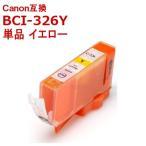 キャノンインク BCI-326Y 単品 イエロー CANON キャノン BCI-326+325対応 互換インク ICチップ有 プリンターインク 激安インク 1年保証 着後レビューで送料無料