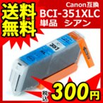 キャノンインク BCI-351XLC 単品 シアン キャノン CANON 互換インクカートリッジ ICチップ有 プリンターインク 激安インク 着後レビューで送料無料