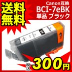 キャノンインク BCI-7eBK 単品 ブラック キャノン CANON 互換インクカートリッジ ICチップ有 プリンターインク 激安インク 1年保証 着後レビューで送料無料