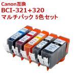 ショッピングキャノン キャノン インク BCI-321+320-5MP 互換インク カートリッジ 5色セット 320PGBK(大容量顔料) 321BK 321C 321M 321Y +黒1個
