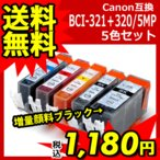 BCI-321+320-5MP 5色セット (320PGBK 大容量顔料・他染料) キャノン プリンターインク 互換 インクカートリッジ  送料無料
