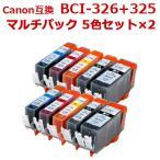 BCI-326+325-5MP 5色セット×2パック (325PGBK 大容量顔料) キャノン 互換 プリンターインク 送料無料 クーポン・ポイント利用に