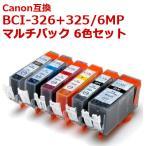 キャノンインク BCI-326+325-6MP キャノン互換 6色セット ICチップ付 BCI-325PGBK 顔料 BCI-326BK BCI-326C BCI-326M BCI-326Y BCI-326GY 黒インク+1個付