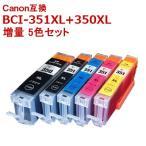 BCI-351+350-5MP キャノン互換 5色セット ICチップ付 BCI-350XLPGBK 大容量 顔料 BCI-351XLBK BCI-351XLC BCI-351XLM BCI-351XLY 黒インク+1個付