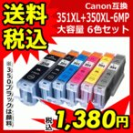 キャノン インク 351+350-6MP 6色セット 350XLPGBK 大容量顔料  351XLBK 351XLC 351XLM 351XLY 351XLGY +黒1個