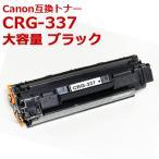 キャノン トナー CRG-337 (9435B003) ブラック 互換トナー Canon MF229dw MF226dn MF216n MF224dw MF222dw 送料無料