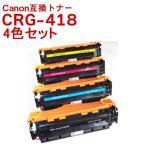 ショッピングキャノン キャノン トナー CRG-418 4色セット 互換トナー Canon CRG-418BLK CRG-418CYN CRG-418MAG CRG-418YEL 送料無料
