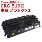 ショッピングキャノン キャノン トナー CRG-519II ブラック お徳用2本セット 互換トナー Canon LBP-251 LBP-252 LBP-6300 LBP-6330 LBP-6340 LBP-6600