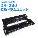 ブラザー ドラム DR-23J 互換ドラム brother DCP-L2520D DCP-L2540DW FAX-L2700DN HL-L2300 HL-L2320D HL-L2360DN HL-L2365DW MFC-L2720DN 送料無料