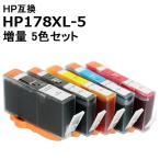 ヒューレットパッカードインク HP178XL-5 互換インク 5色マルチパック 増量タイプ 黒+1個サービス HP 1年保証 ICチップ付 送料無料