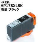 ヒューレットパッカードインク HP178XLBK 単品 ブラック  HP 互換 インクカートリッジ ICチップ有 プリンターインク 激安インク 1年保証 着後レビューで送料無料