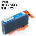 ヒューレットパッカードインク HP178XLC 単品 シアン HP 互換インクカートリッジ ICチップ有 プリンターインク 激安インク 1年保証 着後レビューで送料無料
