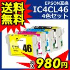 エプソンインク IC4CL46 エプソン 互換インク 顔料 4色セット ICチップ付 ICBK46 ICC46 ICM46 ICY46 1年保証 黒インク+1個サービス 着後レビュ...
