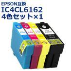 ショッピングエプソン エプソンインク IC4CL6162 エプソン 互換インク 4色セット 顔料インク ICチップ付 ICBK61 ICC62 ICM62 ICY62 黒インク+1個サービス  着後レビューで送料無料