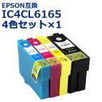 ショッピングエプソン エプソン インク IC4CL6165 顔料 4色セット 互換インク カートリッジ ICBK61 ICC65 ICM65 ICY65 黒インク+1個付き 送料無料