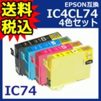 ショッピングエプソン エプソン インク IC4CL74 EPSON 互換インク カートリッジ 4色セット ICBK74 ICC74 ICM74 ICY74 黒インク+1個付き 送料無料