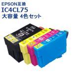 エプソンインク IC4CL75 エプソン 互換インク 大容量 4色セット ICチップ付 ICBK75XL ICC75 ICM75 ICY75 レビューで宅配便送料無料