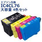ショッピングエプソン エプソン インク IC4CL76 大容量 4色セット EPSON 互換インク カートリッジ ICBK76XL ICC76 ICM76 ICY76 送料無料