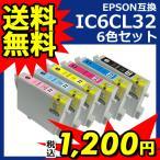 ショッピングエプソン エプソンインク IC6CL32 エプソン互換インク 6色セット ICチップ付 ICBK32 ICC32 ICM32 ICY32 ICLC32 ICLM32 1年保証 黒インク+1個サービス 送料無料!