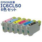 ショッピングエプソン エプソンインク IC6CL50 エプソン 互換インク 6色セット ICチップ付 ICBK50 ICC50 ICM50 ICY50 ICLC50 ICLM50 黒インク+1個サービス  着後レビューで送料無料