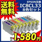 エプソンインク IC8CL33 エプソン互換インク 8色セット ICチップ付 ICGL33 ICBK33 ICC33 ICM33 ICY33 ICR33 ICMB33 ICBL33 1年保証 着後レビューで送料無料