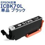 エプソン インク ICBK70L 単品 ブラック EPSON 互換インク カートリッジ IC6CL70対応 プリンターインク 送料無料