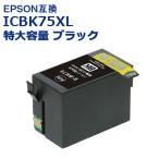 エプソンインク ICBK75XL 単品 大容量 ブラック エプソン EPSON 互換インク ICチップ有 プリンターイン ,激安インク 1年保証 着後レビューで宅配便送料無料