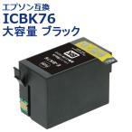 ショッピングエプソン エプソン インク ICBK76 単品 大容量 ブラック EPSON エプソン IC4CL76対応 互換インク カートリッジ プリンターインク 送料無料
