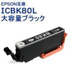 エプソン インク ICBK80L 単品 ブラック EPSON 互換インク カートリッジ IC6CL80対応 プリンターインク 送料無料