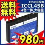 エプソンインク ICCL45B エプソン 互換インク  カラリオ ミー 4色一体 EPSON 大容量タイプ 1年保証 着後レビューで送料無料