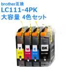 ブラザー インク LC111-4PK 大容量 4色セット brother 互換インク カートリッジ LC111BK LC111C LC111M LC111Y 送料無料