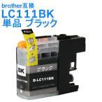 ブラザー インク LC111BK 単品 大容量 ブラック brother LC111-4PK対応 互換インク カートリッジ ICチップ付 送料無料