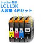 ブラザーインク LC113-4PK 大容量 4色セット ブラザー brother 互換インク LC113BK LC113C LC113M LC113Y  ICチップ有 1年保証 送料無料