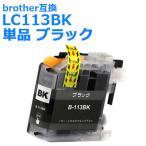 ブラザー インク LC113BK 単品 大容量 ブラック brother 互換インク LC113-4PK対応 プリンターインク ICチップ付 送料無料