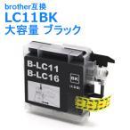 ブラザーインク LC11BK  大容量 ブラック 単品 顔料 ブラザー brother 互換インクカートリッジ  プリンターインク 激安インク 1年保証 着後レビューで送料無料