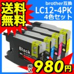 LC12-4PK ブラザー プリンターインク 4色セット brother 互換 インクカートリッジ LC12BK,LC12C,LC12M,LC12Y 送料無料