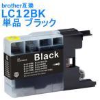 ブラザーインク LC12BK  大容量 ブラック 単品 顔料 ブラザー brother互換インクカートリッジ プリンターインク 激安インク 1年保証 着後レビューで送料無料