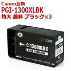 PGI-1300XLBK 特大容量 ブラック 3個パック キャノン 互換 プリンターインク CANON,MAXIFY/MB2030,MB2130 ポイント利用に