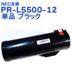 NEC 互換 トナー PR-L5500-12 大容量モデル ブラック Multiwriter 5500 Multiwriter 5500P ブラック 送料無料