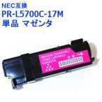 NEC 互換 トナー PR-L5700C-17M 大容量 単品 マゼンタ MultiWriter 5700C,5750C 送料無料