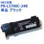 NEC 互換トナー PR-L5700C-24K 大容量 単品ブラック MultiWriter 5700C MultiWriter 5750C 送料無料