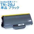 TN-26J ブラザー 互換 トナー ブラック brother 対応プリンター DCP-7030,7040/HL-2140,2170w/MFC-7340,7840w 対応 送料無料