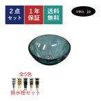 小さい洗面ボウル280mmタイプ グリーン(ガラス洗面ボール・ガラスシンク・洗面台・手洗い鉢・小型・省スペース・トイレ用)280mm-gr