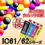 エプソン EPSON/互換インクカートリッジ/高品質互換インク/ICBK61 ICBK62 ICC62 ICM62 ICY62