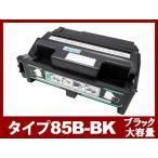 リコー トナー タイプ85B ブラック  Ricoh リサイクルトナーカートリッジ {85B}
