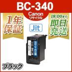 BC-340 ブラック キャノン Canonリサイクルインクカートリッジ {BC-340-jit}
