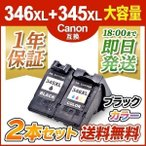 BC-346XL+345XL ブラック カラー パック 大容量 2色 セット 計2本 キャノン BC346 BC345 Canon リサイクルインク TS3130S TS3130 TS3330 TS203