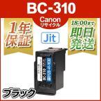 キャノン インク BC-310 ブラック キャノン Canon リサイクルインクカートリッジ {bc-310-jit}