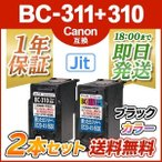 BC-311+310 ブラック・カラーセット プリンターインク キャノン Canon 311 310 シリーズ リサイクルインクカートリッジ{bc-311+310-jit}